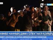 Алматыда «Көмбе нанның дәмі» спектаклінің премьерасы өтті