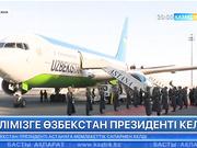 Өзбекстан президенті Қазақстанға мемлекеттік сапармен келді