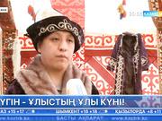 Астанадағы орталық алаңда Наурыз мерекесі аталып өтті