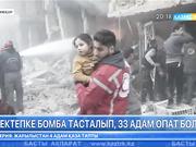 Сирияның Ракка қаласында босқындар паналаған мектепке тасталған бомбадан 33 адам опат болды