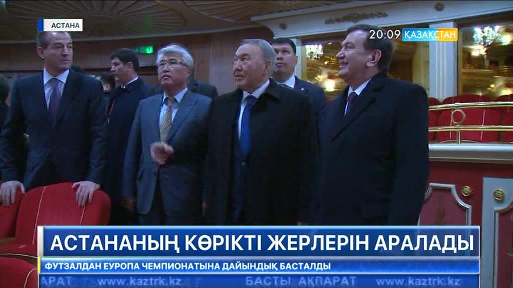 Қазақстан мен Өзбекстан Президенттері Астанадағы бірнеше нысанды аралады