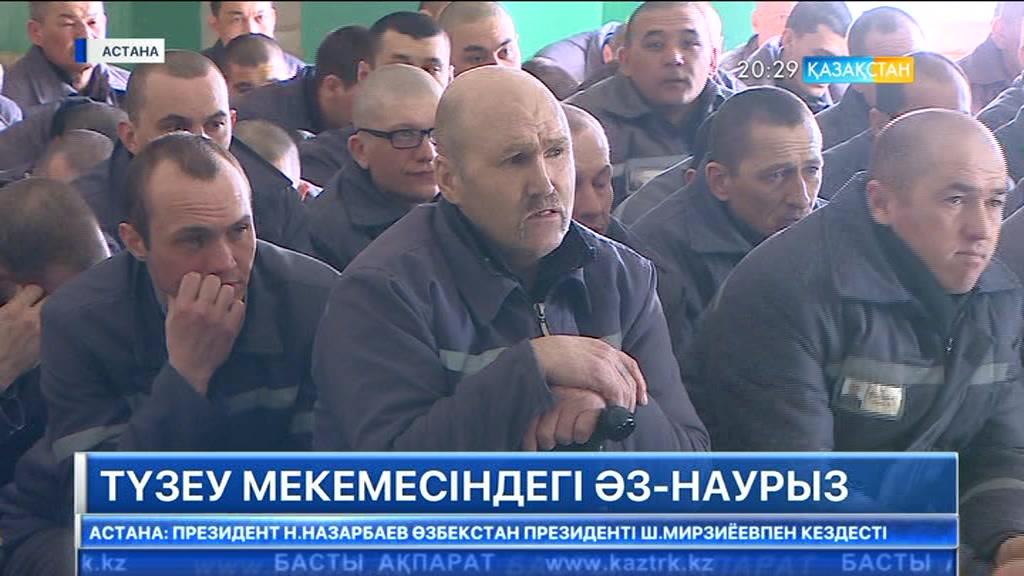 Астана іргесіндегі ЕЦ-166/10 түзеу мекемесі әз-Наурыз мерекесін тойлады