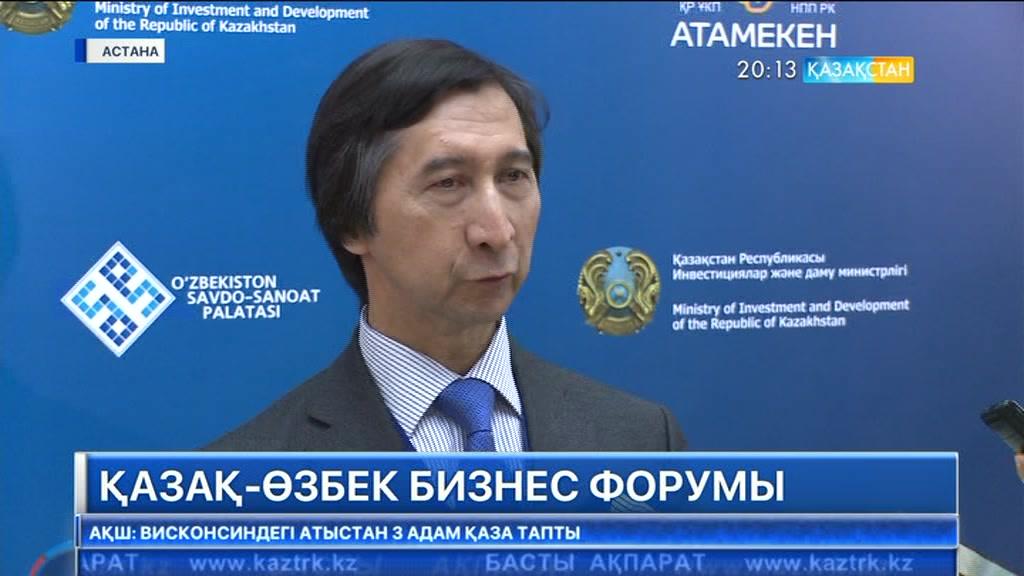 Қазақ-өзбек кәсіпкерлерінің қатысуымен бизнес-форум өтті
