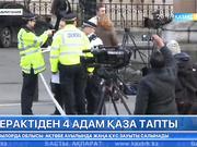 Ұлыбританияда терактіден 4 адам қаза тапты