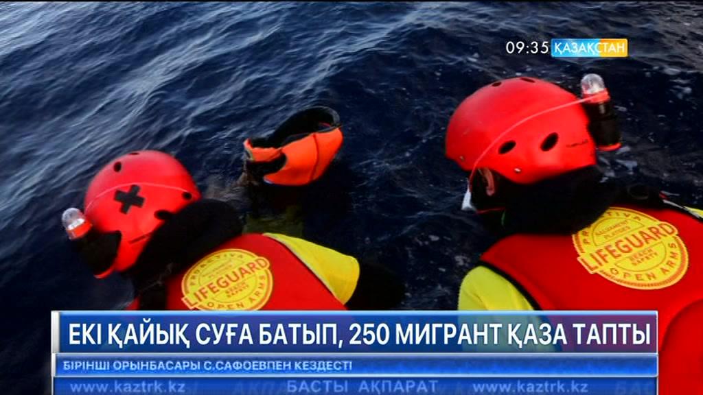 Ливия жағалауында екі қайық суға батып, 250 мигрант қаза тапты