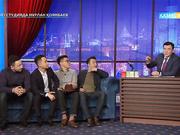 Түнгі студияда Нұрлан Қоянбаев - Назар аудар - КВН командасы (Толық нұсқа)