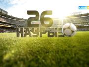 26 наурызда футболдан 2018 жылғы әлем чемпионатының іріктеу кезеңі. Армения - Қазақстан