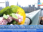 17:30 Кешкі ақпарат (24.03.2017) (Толық нұсқа)