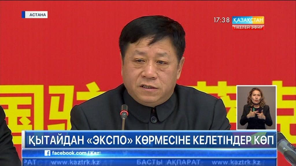 Қытайдан EXPO көрмесіне келетіндер көп
