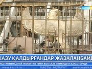 20:00 Басты ақпарат (24.03.2017) (Толық нұсқа)
