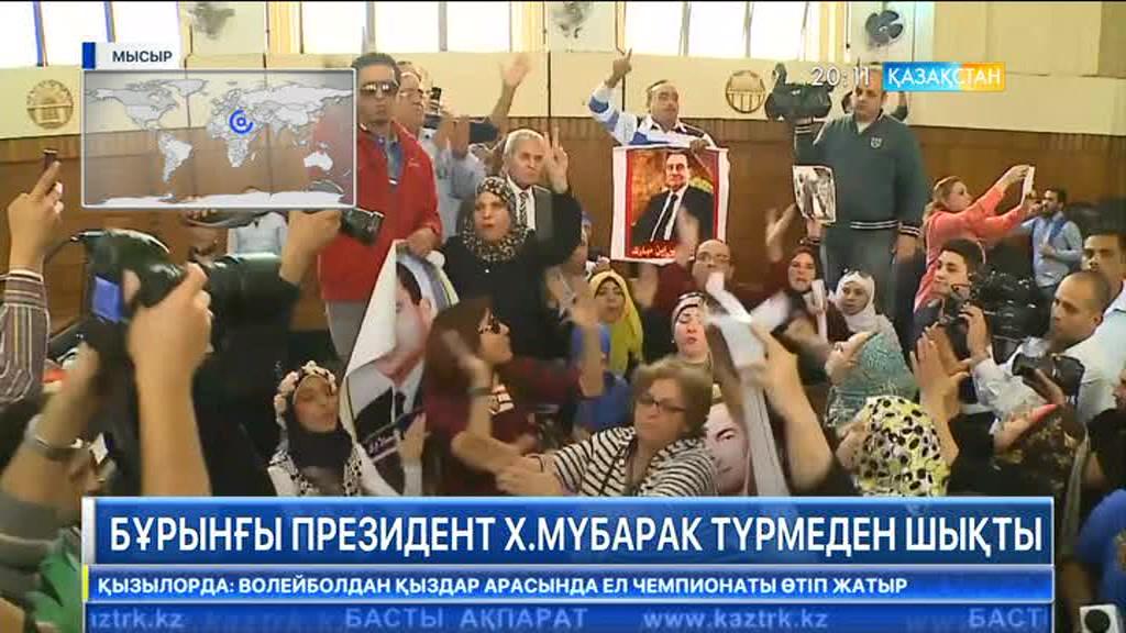 Бұрынғы президент Хосни Мүбарак түрмеден шықты