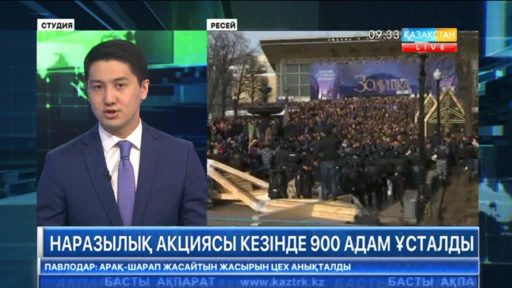 Ресейде жемқорлыққа қарсы наразылық акциясы кезінде 900 адам тұтқындалды
