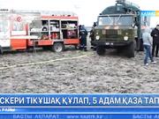 Украинаның Краматорск қаласының маңында әскери тікұшақ құлап, 5 адам қаза тапты