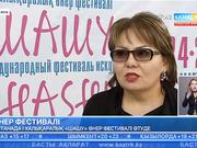 Астанада І Халықаралық «Шашу» өнер фестивалі өтуде