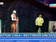 «Алтын сақа» фестивалі аяқталды