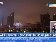 Астана нысандарында сыртқы жарық шамдары 1 сағатқа сөндірілді