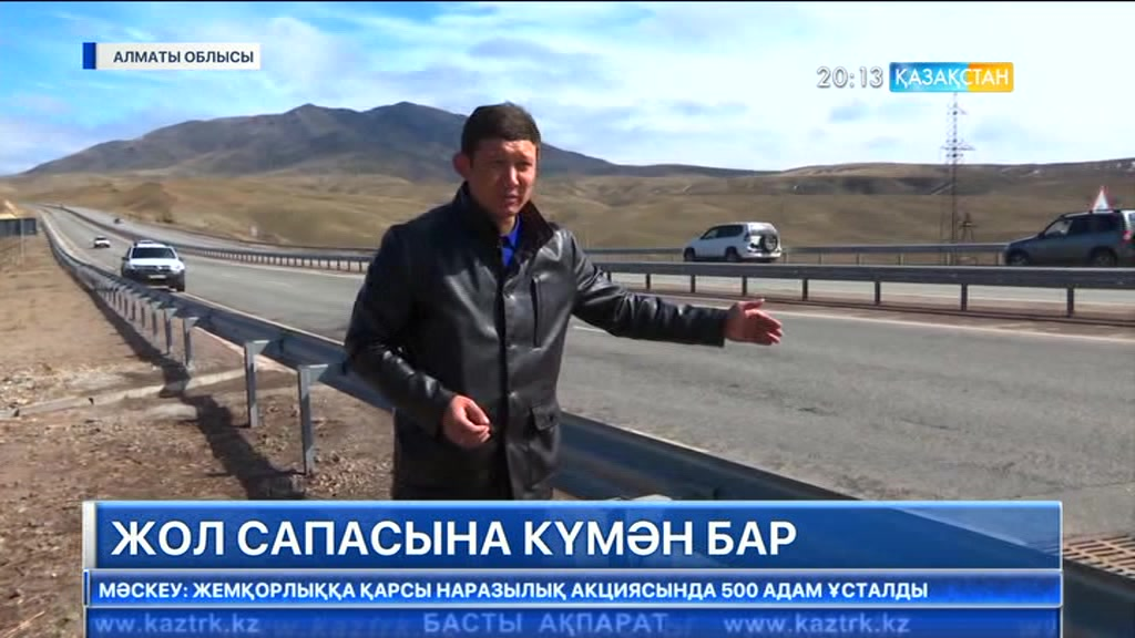 Алматы-Талдықорған тасжолының сапасы жүргізушілерді күмәндандыра бастады