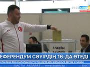 Еуропа түріктері референдумға барып жатыр