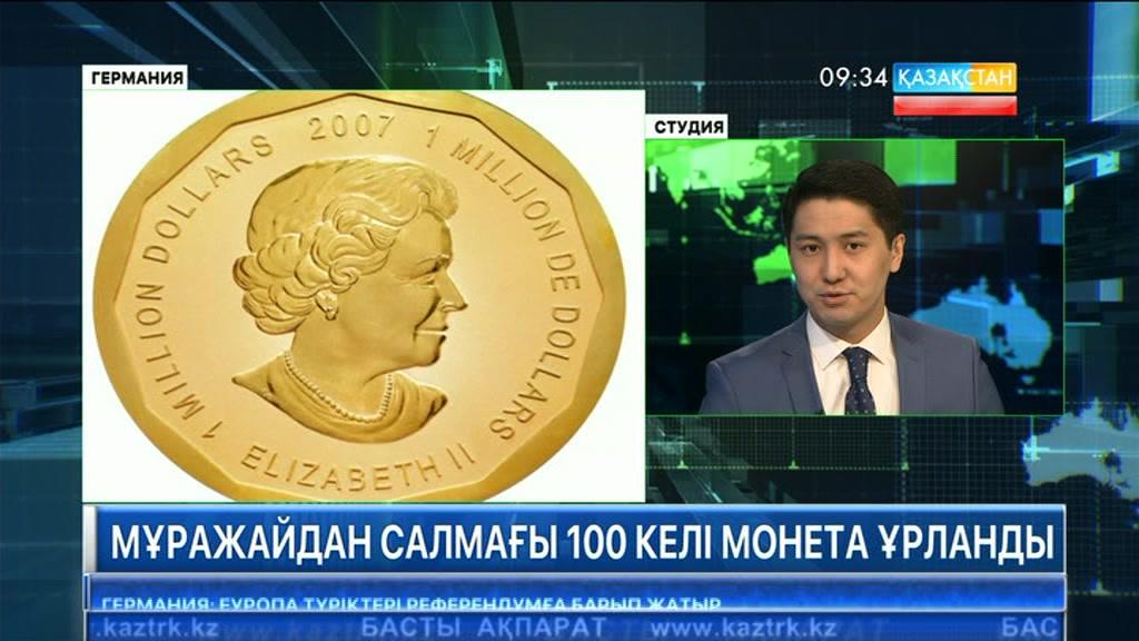 Мұражайдан салмағы 100 келі монета ұрланды