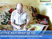 Олег Калюжный кесте тігу өнерімен айналысады