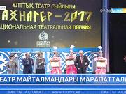 Театр майталмандары марапатталды