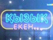Сейсенбі-жұма аралығында сағат 18:20-да «Қызық екен...» жобасын өткізіп алмаңыз!