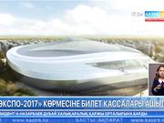 Еліміздің барлық аймақтарында «ЭКСПО-2017» көрмесіне билет кассалары ашылды