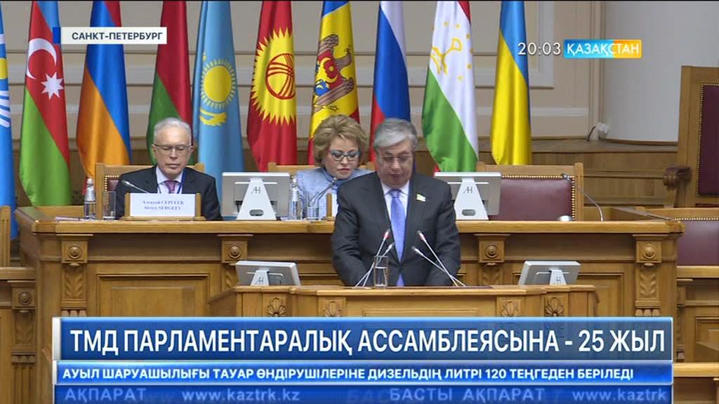 ТМД Парламентаралық Ассамблеясына - 25 жыл