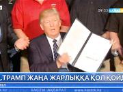Дональд Трамп «энергетикалық тәуелсіздік» жарлығына қол қойды