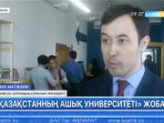 Алматыда тегін онлайн білім беретін «Қазақстанның ашық университеті» жобасы жұмысын бастады