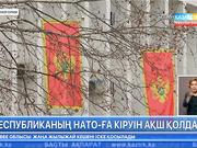 АҚШ Сенаты Черногорияны НАТО-ға қабылдауды қолдады