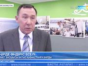 ҚР Премьер-Министрі Бақытжан Сағынтаев «Орал» халықаралық әуежайының жұмысымен танысты