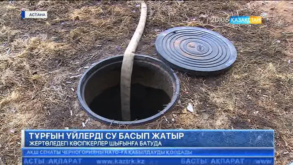 Астанада мемлекеттік бағдарламамен салынған кейбір үйлердің жертөлелерін су басып жатыр