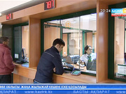 Қазақстанда банктерде сақталған депозиттердің көлемі азайды