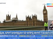 Еуропа одағы Британиядан 50 млрд. фунт талап етпек