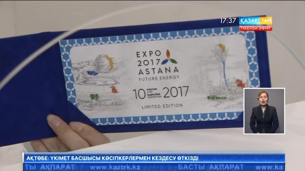 Ерекше ЭКСПО билеттері сатылымға түсті