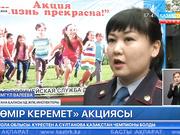 Астанада «Өмір керемет» акциясы өтті