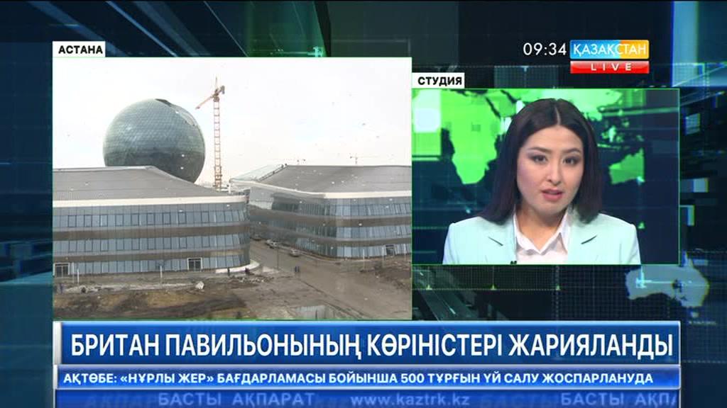 «Астана ЭКСПО-2017» халықаралық көрмесіндегі британ павильонының алғашқы көріністері жарияланды