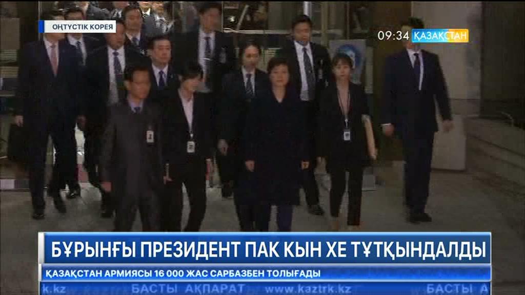 Оңтүстік Кореяның бұрынғы президенті Пак Кын Хе тұтқындалды