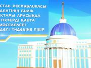 Әскер Периев: Мұндай тәжірибе әлем елдерінде бар (ВИДЕО)