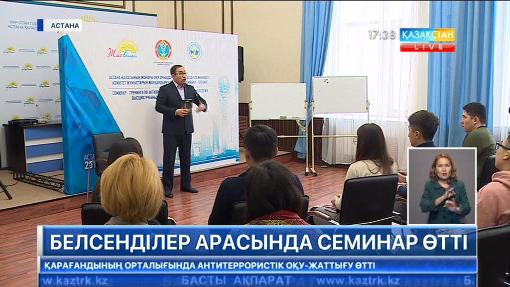 Астана қаласындағы 15 жоғары оқу орны мен 34 колледжде өзін-өзі басқару жүйесі жұмыс істейді