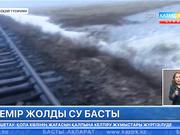 Дегелен-Курчатов-Белогорье теміржолы қызыл судың астында қалды