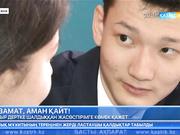 Ауыр дертке шалдыққан 16 жастағы Азамат Сыдықовқа көмек қажет