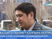 «KazSat-2» қызметі қалпына келтірілді