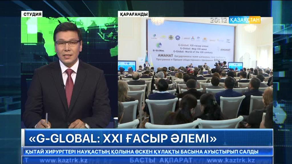 Қарағандыда «G-GLOBAL: ХХІ ғасыр әлемі» атты алғашқы өңірлік форум өтті