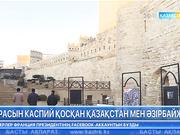 «Парасат» жүйелі зерттеулер институтының сарапшылары әзірбайжандық әріптесерімен бейнеконференция өткізді