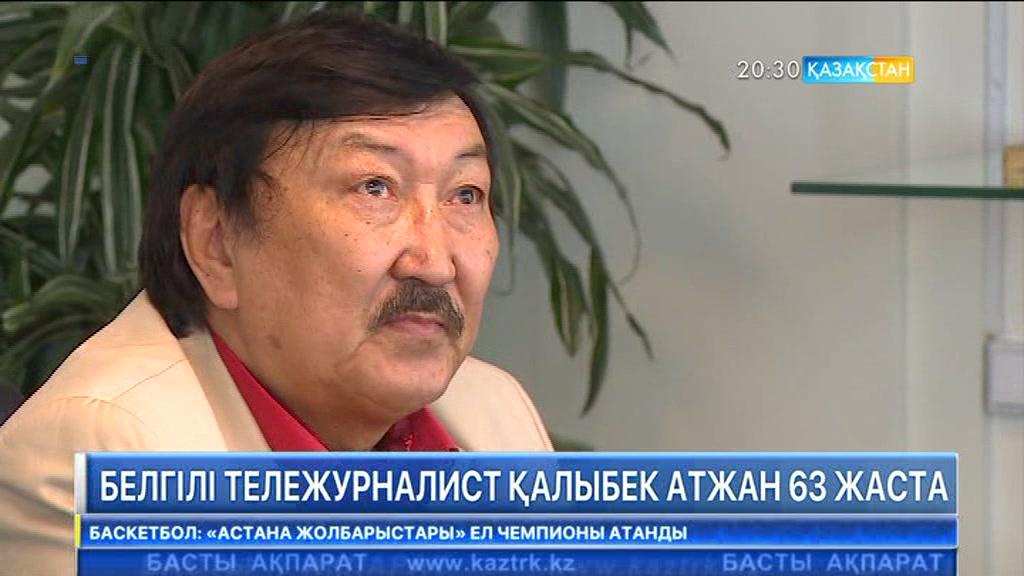 Ұлттық арнаның белгілі журналисі Қалыбек Атжан зейнет демалысына шықты