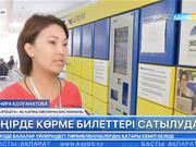 Маңғыстауда «ЭКСПО-2017» көрмесіне 500-ден астам билет сатылды