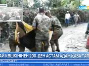 Колумбияның оңтүстік-батысын жайпаған селден 200-ден астам адам қаза тапты