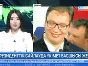 Сербияда президенттік сайлауда үкімет басшысы жеңді